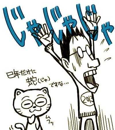 じゃじゃじゃ!.jpg