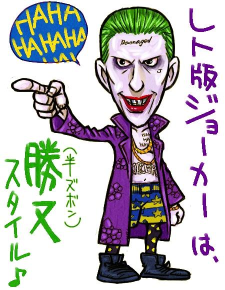 ジョーカー(SS版).jpg