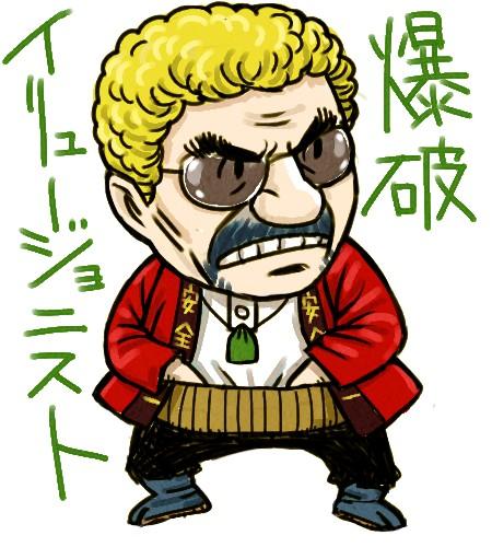 火薬田ドン.jpg