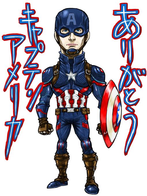 ありがとうキャプテンアメリカ.jpg